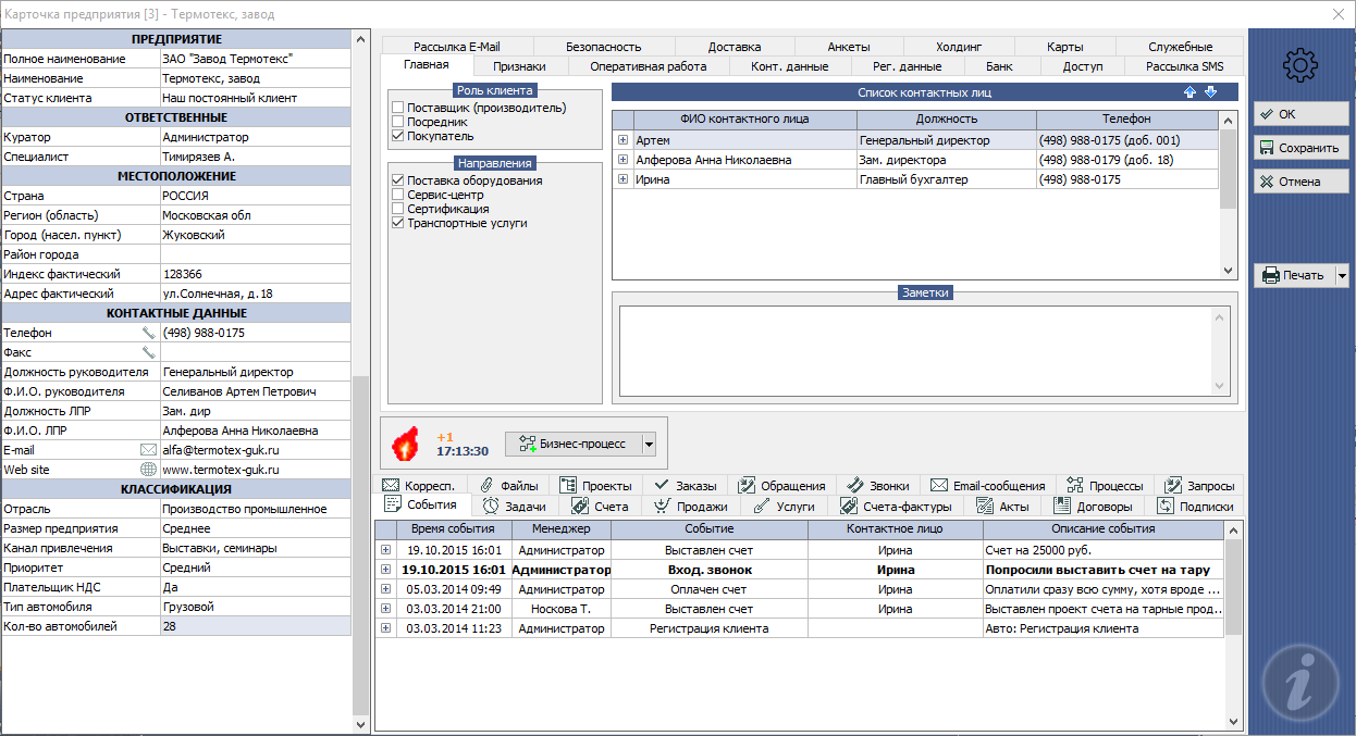 Управление сайтом в windows-версии crm системы «.